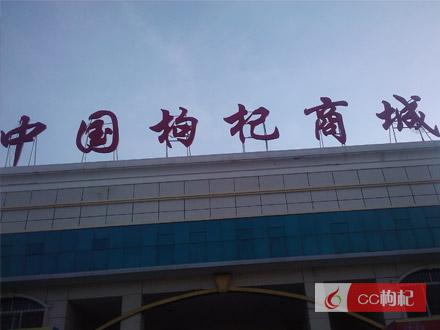 中国枸杞商城